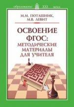 Освоение ФГОС.Методич.материалы для учителя