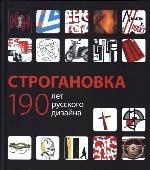 Строгановка: 190 лет русского дизайна