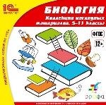 1С:Школа. Биология. Коллекция наглядных материалов. 5–11 классы