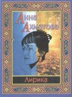 Ахматова.Лирика