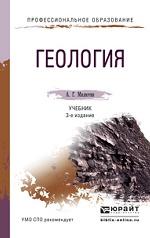 ГЕОЛОГИЯ 3-е изд., пер. и доп. Учебник для СПО