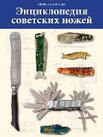 Заворотько Игорь Дмитриевич. Энциклопедия советских ножей 150x200