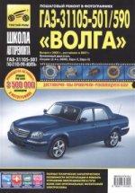"""ГАЗ 31105-501/590 """"Волга"""" (ЕВРО-2/3)с 2005г.2007г"""