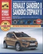 Renault Sandero II/Sandero Stepway II. С 2014г