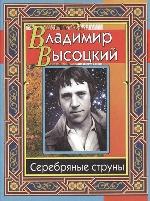 Высоцкий Владимир.Серебряные струны