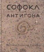 Антигона. Пер. с древнегреч. Алексея Парина