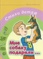 Мне собаку подарили… Стихи детям