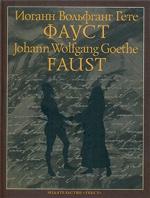 Гете Иоганн Вольфганг. Фауст. Трагедия. Часть первая 150x198