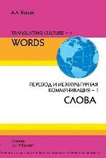 Перевод и межкультурная коммуникация -1 СЛОВА
