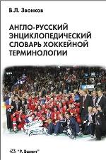 Англо-русский энциклопедический словарь хоккейной терминологии