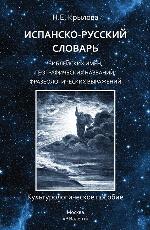 Испанско-русский словарь библейских имен, географических названий, фразеологических выражений