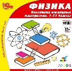 1С: Школа. Физика. 7-11 кл. Колллекция наглядных материалов. (CD)