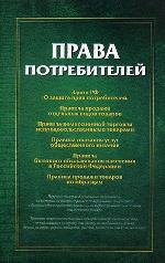 Права потребителей: сборник документов