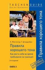 TG. Правила хорошего тона (за границей). 2-е изд., стер.... Фихтингер Х., Штерценбах Г