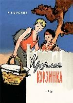 Надежда Михайловна Лаврова. Круглая корзинка