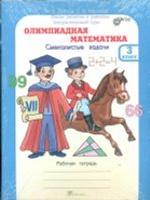 Олимпиадная математика 3кл. Комплект: метод.+Р/т