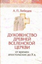 Духовенство древней Вселенской Церкви от времен
