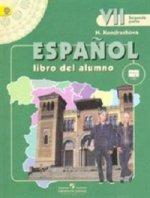 Испанский язык 7кл ч2 [Учебник]