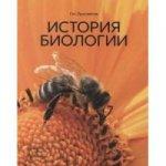 История биологии: Учебно-практическое пособие