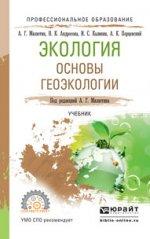 Экология. Основы геоэкологии