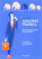 Анализ рынка: Настольная книга маркетолога 2изд