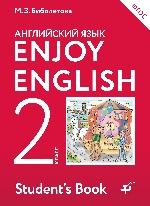 Enjoy English/Английский язык 2кл [Учебник] ФГОС