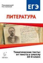 ЕГЭ Литература 10кл [Тем.тесты] от текста к смыслу