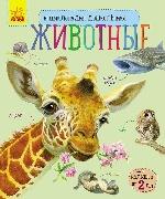 Ю. В. Каспарова. Животные