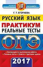 ОГЭ 2017 Русский язык. Реальные тесты.Практикум