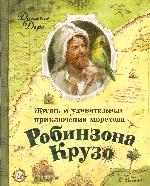 Жизнь и удив. приключения морехода Робинзона Крузо