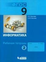 Информатика 9кл ч2 [Рабочая тетрадь] ФГОС