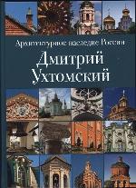 Архитектурное наследие России.Дмитрий Ухтомский