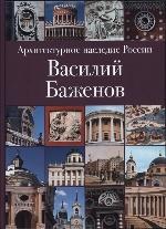 Архитектурное наследие России.Василий Баженов