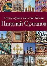 Архитектурное наследие России.Николай Султанов