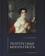 "Книга ""Портретная Миниатюра"""