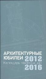 "Книга ""Архитектурные юбилеи. Календарь памятных дат 2012-2016"""