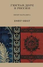 """Книга """"Гюстав Доре в России. Опыт каталога. 1867-1917"""""""