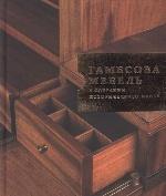 """Книга """"Гамбсова мебель в собрании Исторического музея и частных коллекциях"""""""