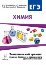 ЕГЭ-2017 Химия 10-11кл [Темат.тренинг] Баз.и пов