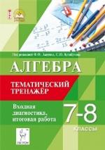 Алгебра 7-8кл Тематический тренажер. Изд.4