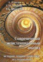 Лэнгле А. Современный экзистенциальный анализ: история, теория, практика, исследования