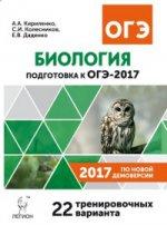 ОГЭ-2017 Биология 9кл [22 тренир. варианта]