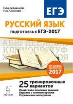 ЕГЭ-2017 Русский язык [25 тренир. вариантов]