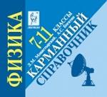 Физика 7-11кл Карманный справочник. Изд.7