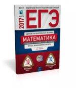 ЕГЭ-17 Математика [Тип.экз.вар]Баз.и проф.ур.20вар