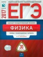 ЕГЭ-17 Физика [Типовые экзаменацион.вар] 30вар