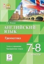 Английский язык 7-8кл Граммат. Тесты и упр. Изд.4