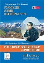 Русский язык Литература 11кл Итог.сочинение Изд.3