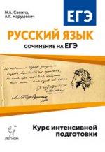 ЕГЭ Русский язык [Курс инт.подг] Сочинение Изд.8