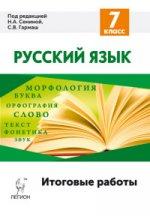 Русский язык 7кл Итоговые работы